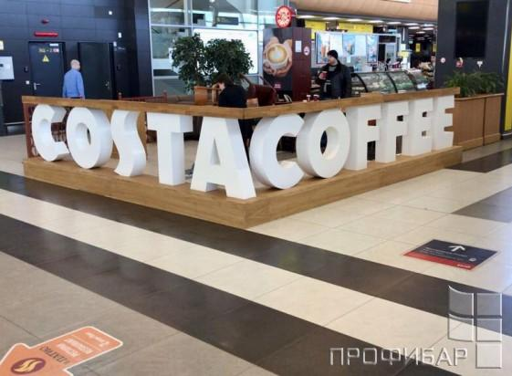 Кофейня COSTA COFFEE